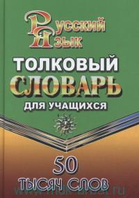 Толковый словарь русского языка для учащихся : 50 тысяч слов