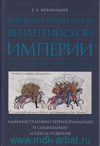 Военная организация Византийской империи в VII - первой половине IX в. : административно-территориальный и социальный аспекты развития