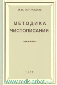Методика чистописания : учебное пособие для педагогических училищ