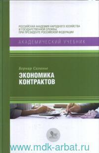 Экономика контрактов