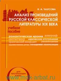 Анализ произведений русской классической литературы XIX века : учебное пособие