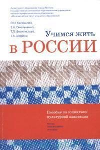 Учимся жить в России : пособие по социально-культурной адаптации : учебно-методический комплект