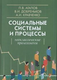 Социальные системы и процессы : неоклассические пролегомены