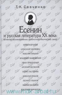 Есенин и русская литература XX века : влияния, взаимовлияния, литературно-творческие связи