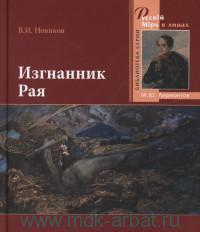 Изгнанник Рая : 200-летию со дня рождения  великого русского поэта посвящается