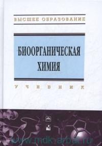 Биоорганическая химия : учебник