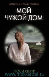 Мой чужой дом : роман