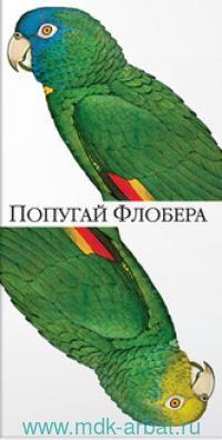 Попугай Флобера : роман