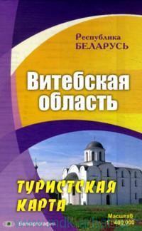 Витебская область : туристская карта : М 1:400 000 : Республика Беларусь
