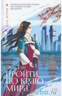 Пройти по Краю Мира : роман