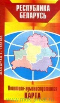Республика Беларусь : политико-административная карта : М 1:1 000 000