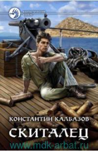 Скиталец : фантастический роман