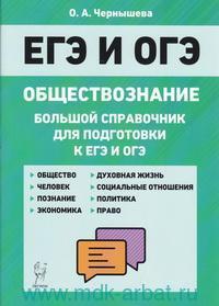 Обществознание : большой справочник для подготовки к ЕГЭ и ОГЭ : справочное пособие