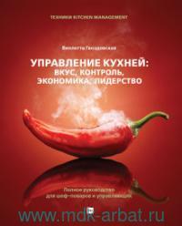 Управление кухней : вкус, контроль, экономика, лидерство