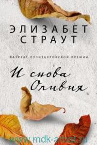 И снова Оливия : роман
