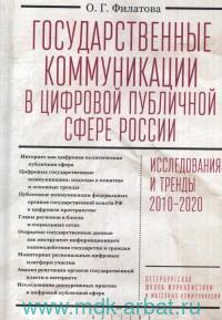 Государственные коммуникации в цифровой публичной сфере России : исследования и тренды 2010-2020 : монография