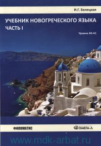 Учебник новогреческого языка. Ч.1. Уровни A0-A1