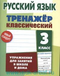 Русский язык : 3-й класс (новый стандарт) : упражнения для занятий в школе и дома