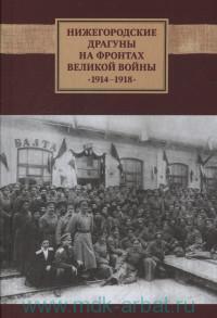 Нижегородские драгуны на фронтах Великой войны. 1914-1918 : воспоминания