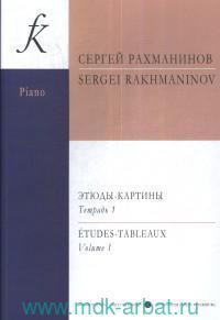 Этюды-картины для фортепиано. Тетр.1. Соч.33 = Etudes-Tableaux for Piano. Op.33
