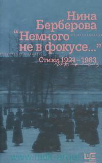 «Немного не в фокусе...» : стихи, 1921-1983