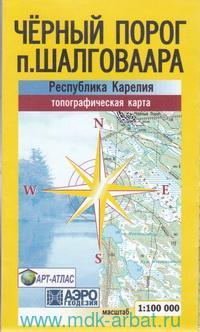 Черный порог. п. Шалговаара : топографическая карта : М 1:100 000 : Республика Карелия