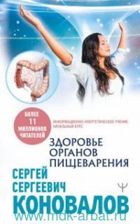 Здоровье органов пищеварения. Информационно-энергетическое Учение. Начальный курс