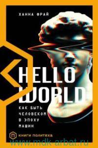 Hello World : Как быть человеком в эпоху машин