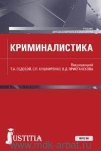 Криминалистика : учебник (ФГОС ВО)