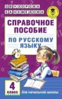 Справочное пособие по русскому языку : 4-й класс