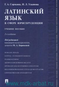 Латинский язык в сфере юриспруденции : учебное пособие