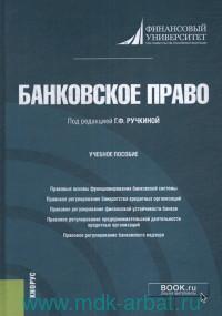 Банковское право : учебное пособие