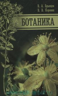Ботаника : учебник