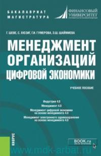 Менеджмент организаций цифровой экономики : учебное пособие