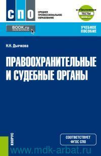 Правоохранительные и судебные органы + eПриложение : тесты : учебное пособие (ФГОС СПО)