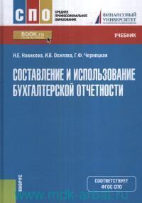 Составление и использование бухгалтерской отчетности : учебник