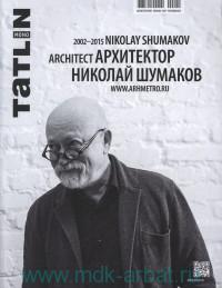 Tatlin Mono. №1/44/141, 2015 : Архитектор Николай Шумаков, 2002-2015 =  Architect Nilolay Shumakov