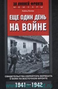 Еще один день на войне : свидетельства ефрейтора вермахта о боях на Восточном фронте, 1941-1942