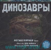 Динозавры : фотикулярная книга