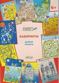Лабиринты. Далекие планеты : тетрадь для занятий с детьми 6-7 лет