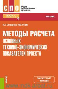 Методы расчета основных технико-экономических показателей проекта : учебник