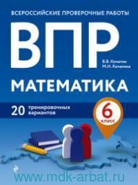 ВПР. Математика : 6-й класс : 20 тренировочных вариантов