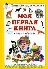 Моя первая книга : самая любимая : от 6 месяцев до 3 лет