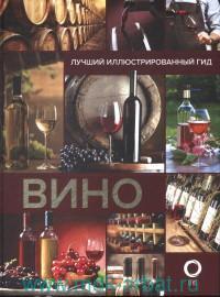 Вино. Лучший иллюстрированный гид