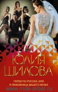 Гарем по-русски, или Я любовница вашего мужа : роман