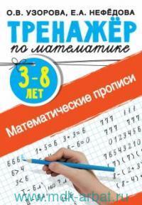 Математические прописи. 3-8 лет