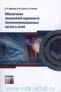 Обеспечение показателей надежности телекоммуникационных систем и сетей : монграфия