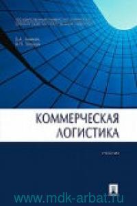 Коммерческая логистика : учебник