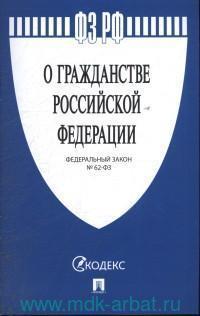 О гражданстве Российской Федерации : Федеральный закон №62-ФЗ