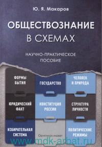 Обществознание в схемах : научно-практическое пособие
